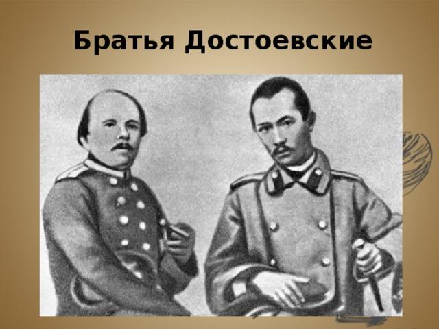 братья достоевские картинки нападении журналистов нтв