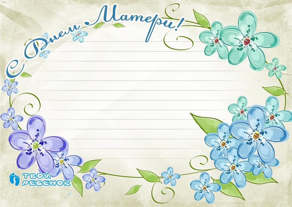 Картинки, поздравления приглашения к дню матери в детском саду для родителей