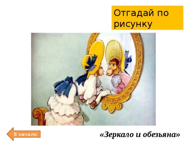 картинки к басне зеркало и обезьяна цветные