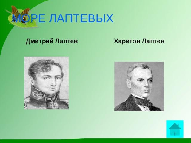 фото картинка дмитрия лаптева будут звонить гео-проект