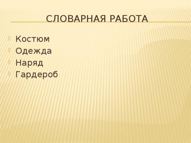 Словарная работа Костюм Одежда Наряд Гардероб