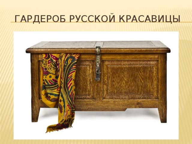 Гардероб русской красавицы