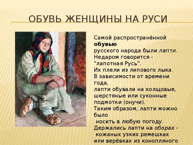 Обувь Женщины на руси Самой распространённой обувью  русского народа были лапти . Недаром говорится -