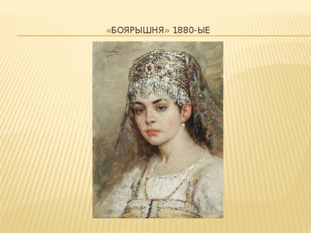 «Боярышня» 1880-ые
