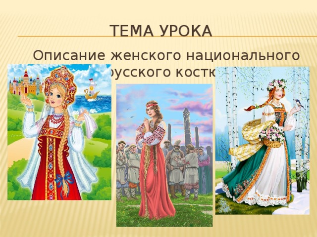 Тема урока Описание женского национального русского костюма