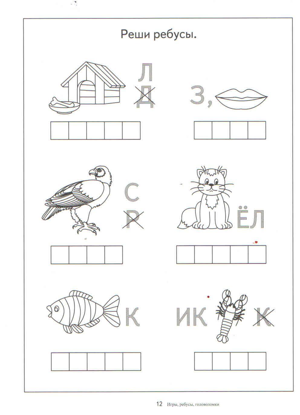 Разгадай ребусы дошкольникам картинка