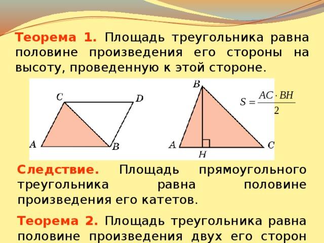 Площадь треугольника 8 класс презентация решение задач задачи и решение с числовыми рядами