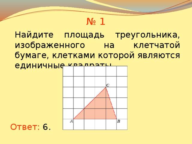 Площадь треугольника решение задачи 6 класс примеры задач по выборке с решениями