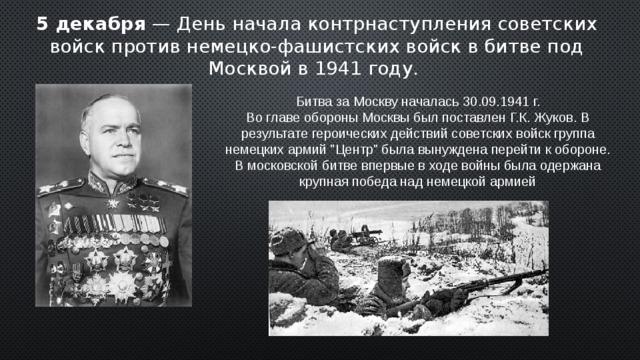 Днем семьи, картинки 5 декабря день начала контрнаступления советских войск под москвой