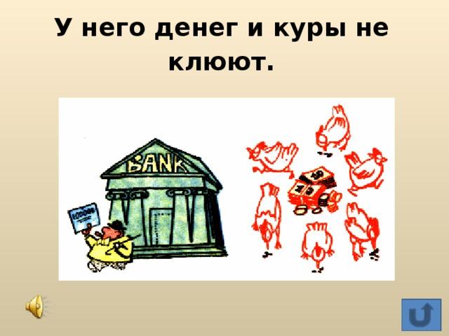 картинка кура деньги не клюет перелом позвоночника