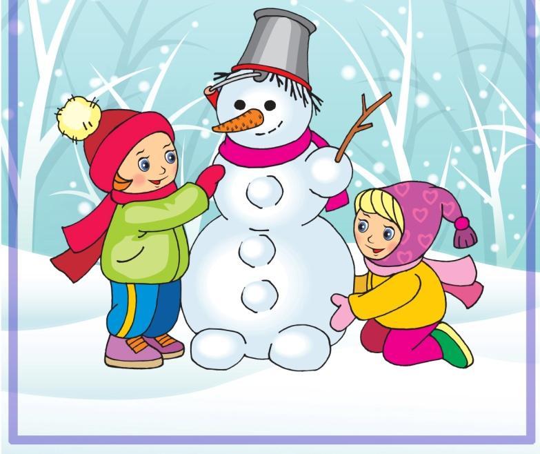 Картинки игры зимой для детей