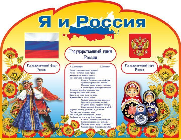 Вижу, картинки символы россии для детей дошкольного возраста
