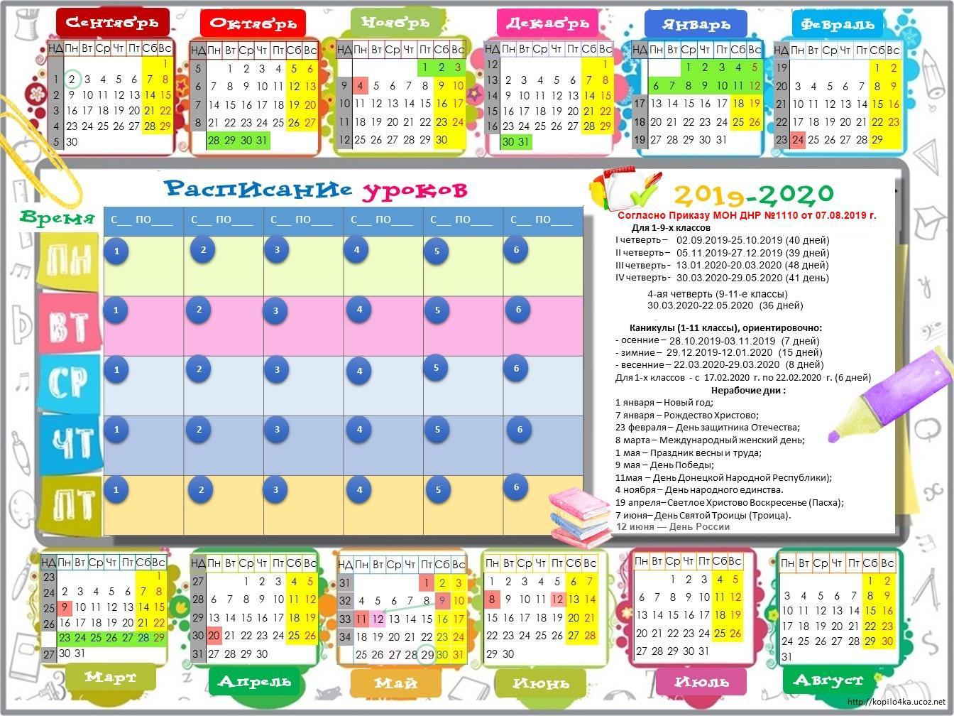 Календарь школьника картинки