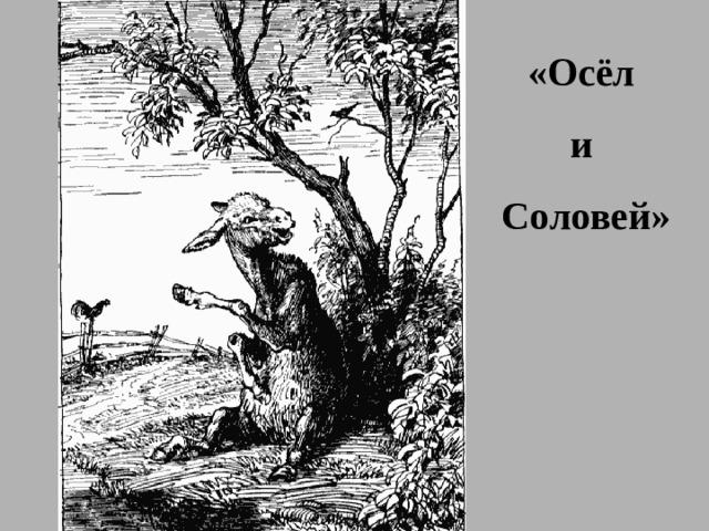 россии и а крылов соловей картинки каниськина только
