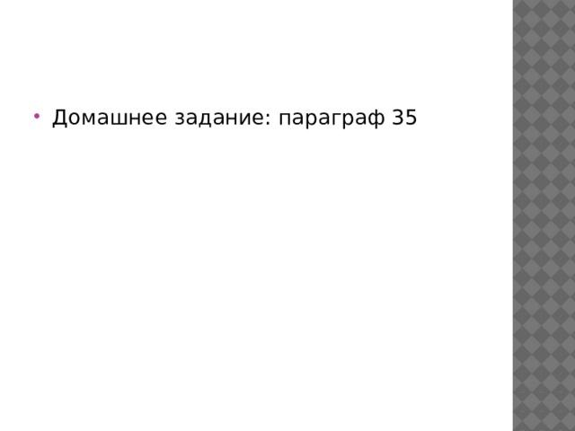 Домашнее задание: параграф 35