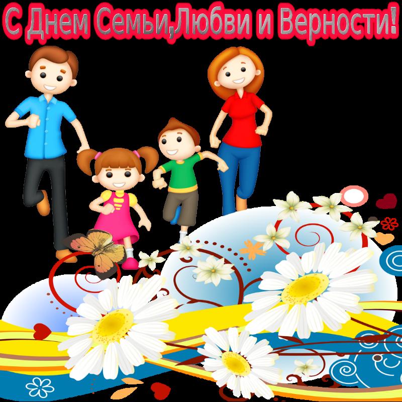 Поздравительные, картинки ко дню семьи и верности детские