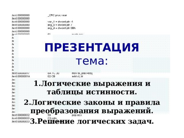 Основы логики решения логических задач физика 10 11 кл решение задач