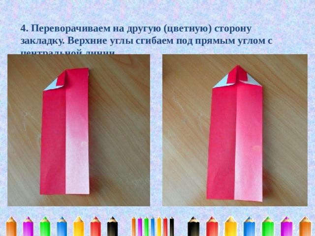 4. Переворачиваем на другую (цветную) сторону закладку. Верхние углы сгибаем под прямым углом с центральной линии.