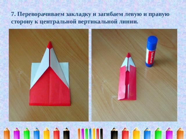 7. Переворачиваем закладку и загибаем левую и правую сторону к центральной вертикальной линии.