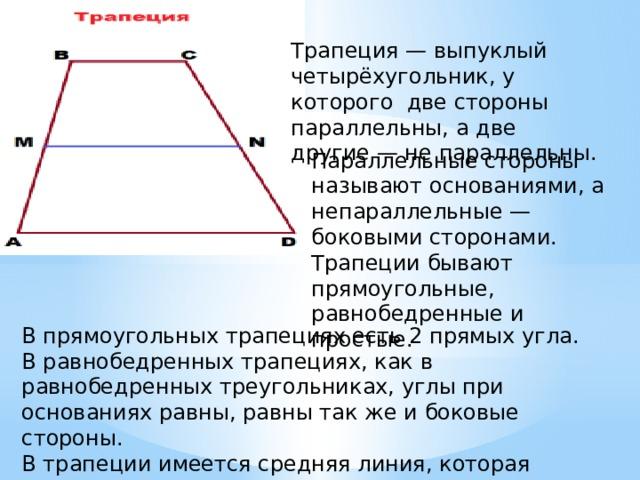 Задачи с решениями на тему трапеция решение задач по геометрии с трапецией