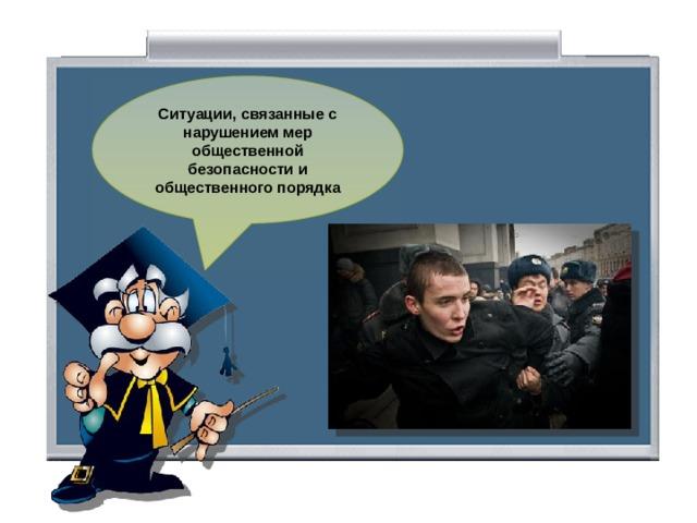 Ситуации, связанные с нарушением мер общественной безопасности и общественного порядка