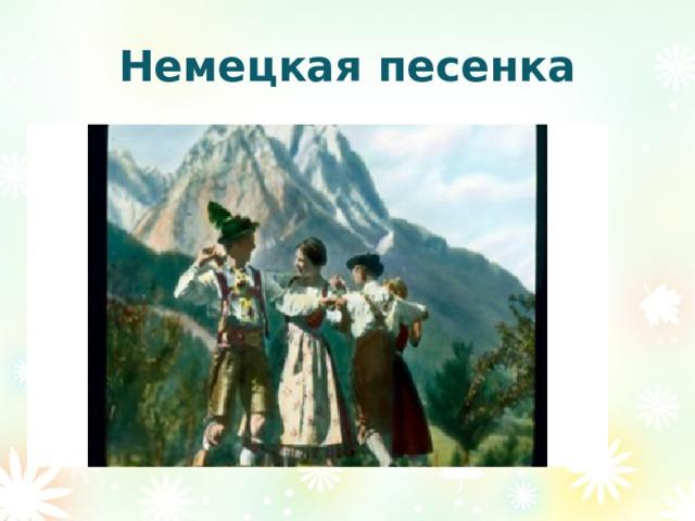картинки к немецкой песенке чайковского знали при покупке