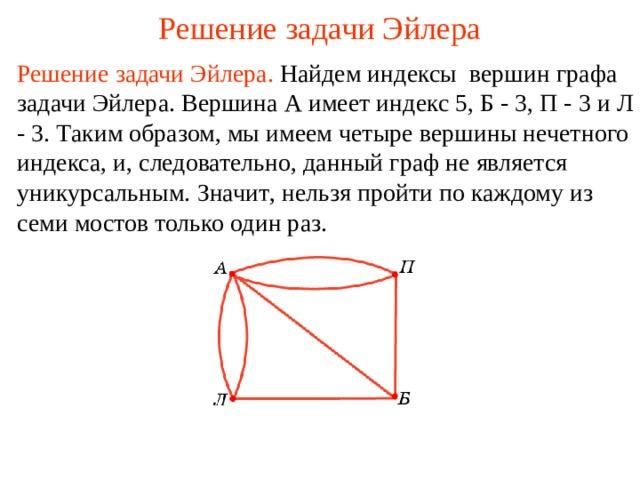 Графы решение задач 5 класс методы поиска решения системных задач