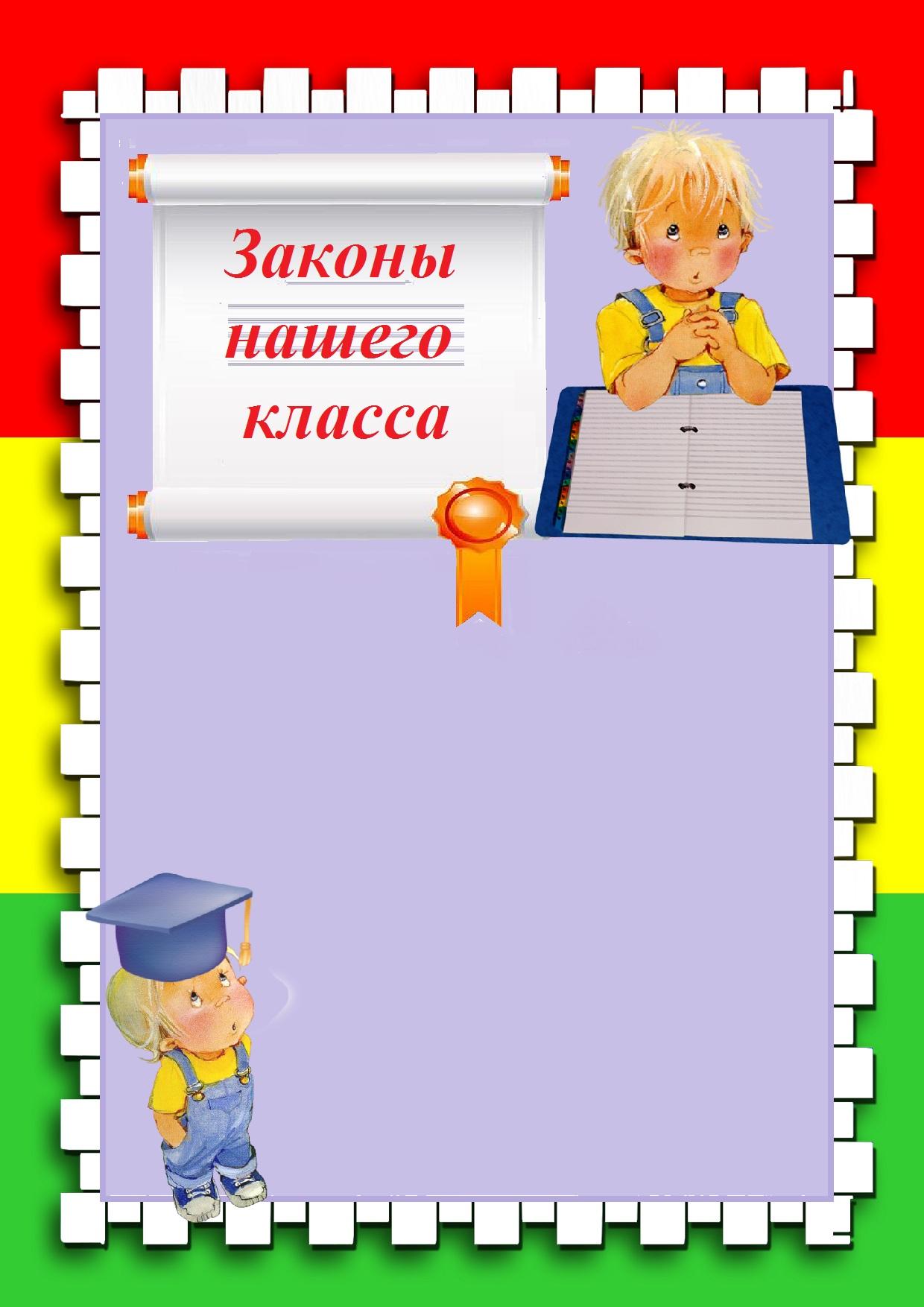 Картинки школьного уголка класса
