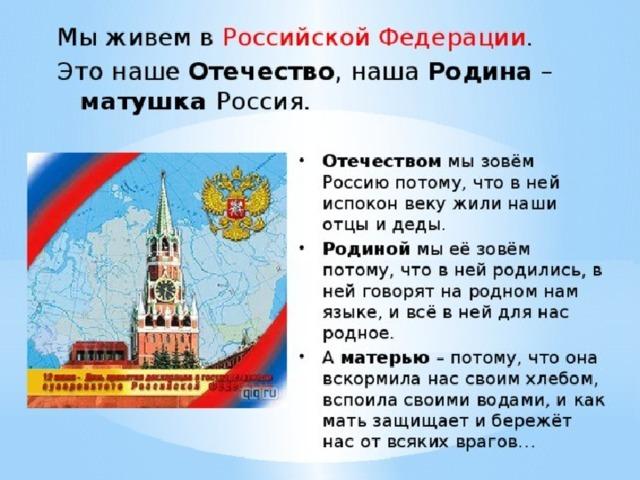 напишите открытку другу расскажите главное своей стране россии этом