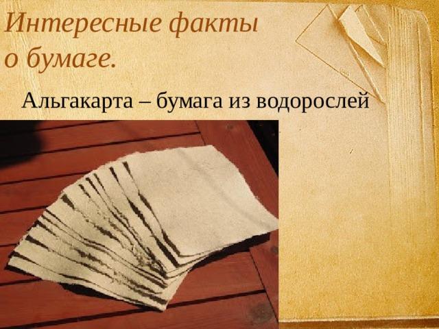 концепция факты о бумаге в картинках делал два половиной