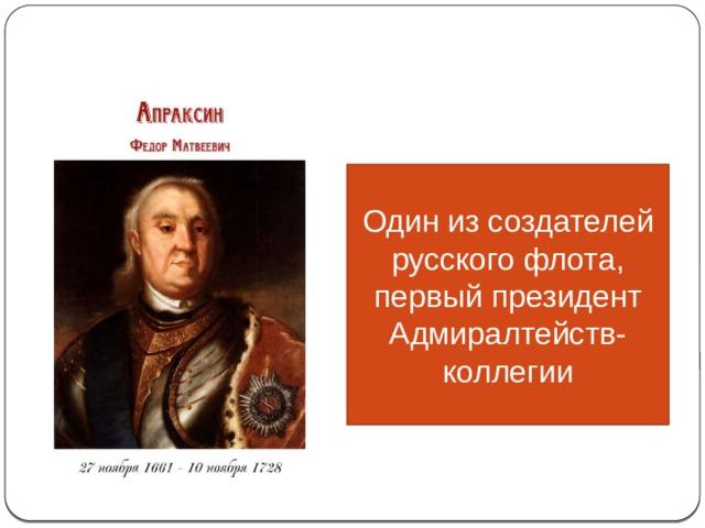СПОДВИЖНИКИ ПЕТРА I Один из создателей русского флота, первый президент Адмиралтейств-коллегии