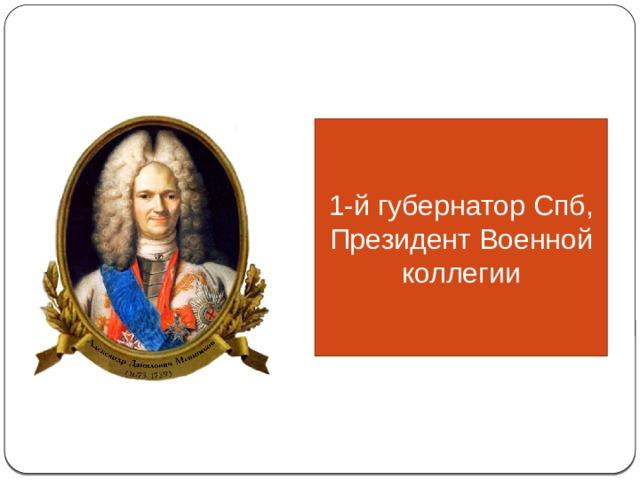 СПОДВИЖНИКИ ПЕТРА I 1-й губернатор Спб, Президент Военной коллегии
