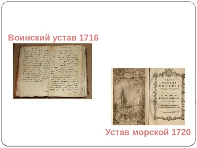 Военная реформа Воинский устав 1716 Устав морской 1720
