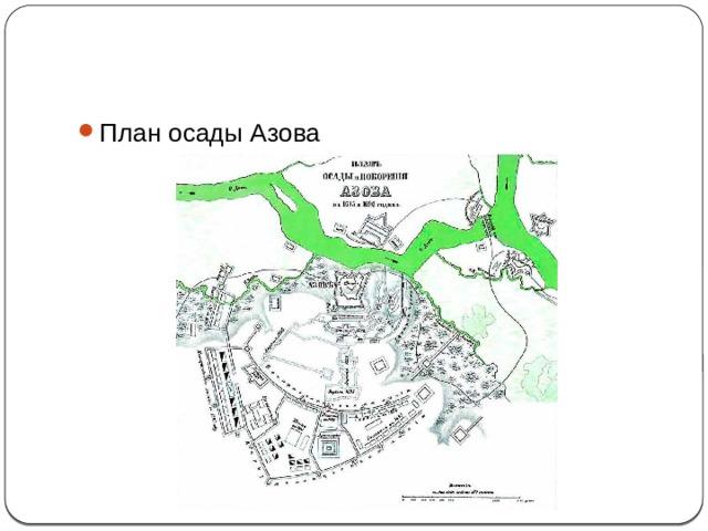 Азовские походы 1695 и 1695 гг. План осады Азова