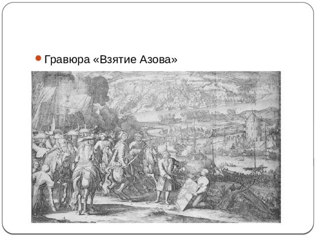 Азовские походы 1695 и 1695 гг. Гравюра «Взятие Азова»