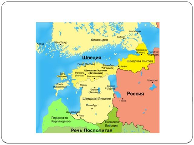 Карта театра военных действий русской армии в Северной войне. 1701-1704