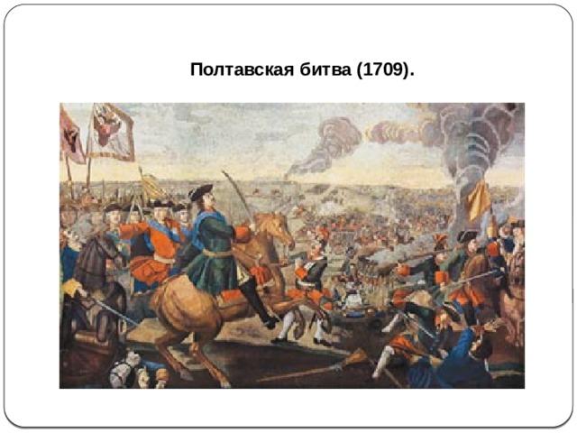 Северная война (1700-1721).  Полтавская битва (1709).