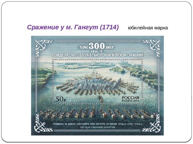 Северная война (1700-1721) Сражение у м. Гангут (1714) юбилейная марка