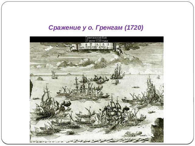 Северная война (1700-1721) Сражение у о. Гренгам (1720)