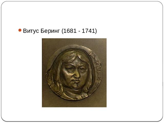 Исследование восточной части России Витус Беринг (1681 - 1741)