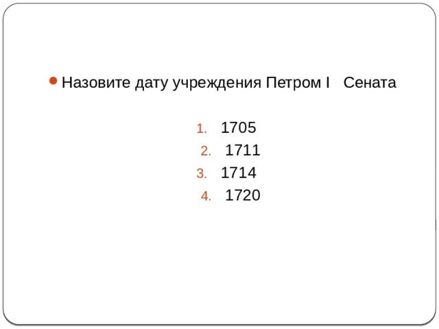 4 Назовите дату учреждения Петром I Сената 1705 1711 1714 1720
