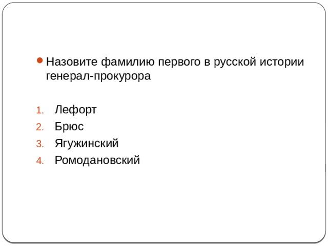 5 Назовите фамилию первого в русской истории генерал-прокурора Лефорт Брюс Ягужинский Ромодановский