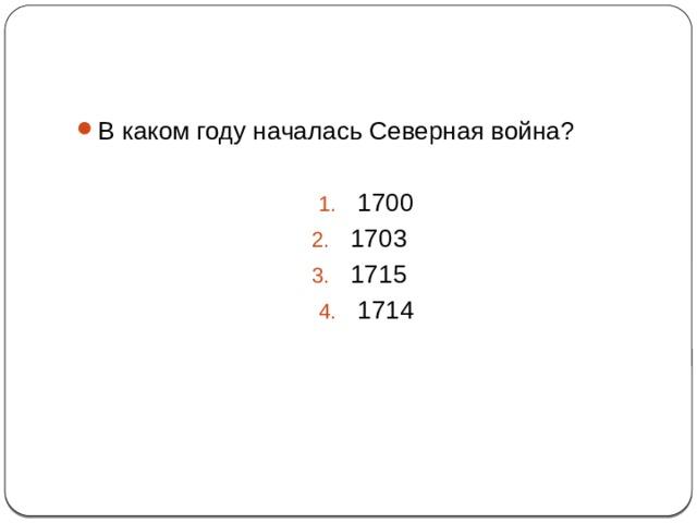 6 В каком году началась Северная война? 1700 1703 1715 1714