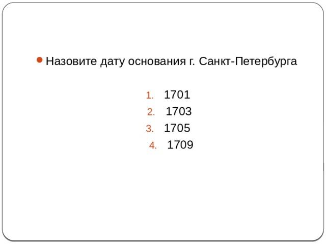 9 Назовите дату основания г. Санкт-Петербурга 1701 1703 1705 1709