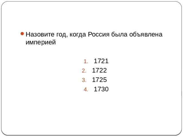 10 Назовите год, когда Россия была объявлена империей 1721 1722 1725 1730