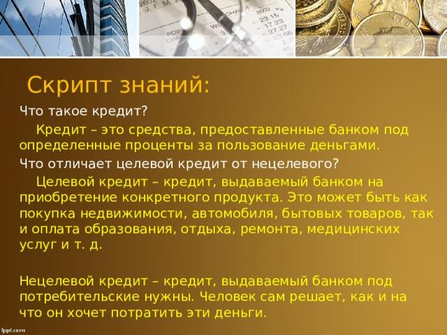 потребительский кредит это кредит выдаваемый физическим купить skoda octavia в кредит
