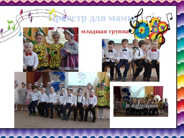 Оркестр для мамы   младшая группа