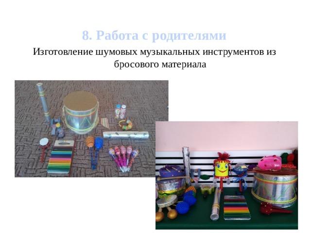 8. Работа с родителями Изготовление шумовых музыкальных инструментов из бросового материала