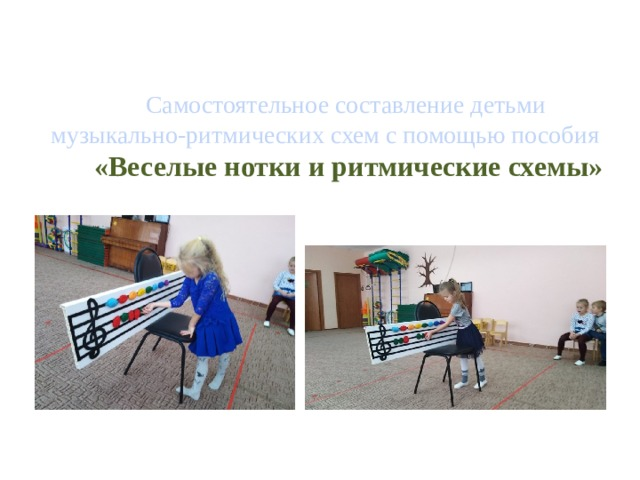 Самостоятельное составление детьми музыкально-ритмических схем с помощью пособия  «Веселые нотки и ритмические схемы»