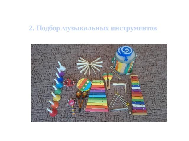 2. Подбор музыкальных инструментов